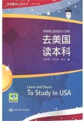 去美国读本科(仅适用PC阅读)