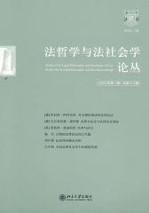法哲学与法社会学论丛·二○○八年  期( 总第十三期)(仅适用PC阅读)