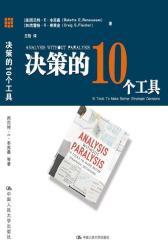 决策的10个工具(试读本)