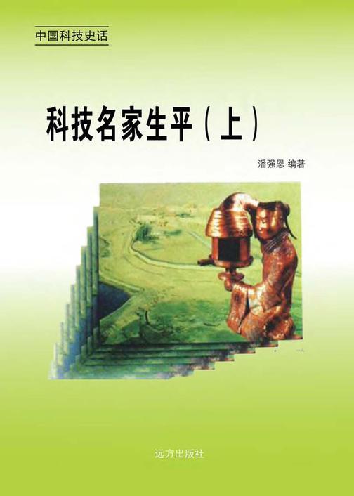 科技名家生平(上)
