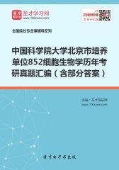 中国科学院大学北京市培养单位852细胞生物学历年考研真题汇编(含部分答案)