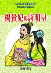 唐明皇和杨贵妃(试读本)