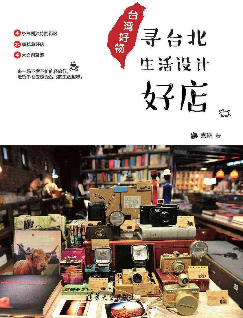 台湾好物——寻台北生活设计好店