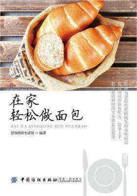 在家轻松做面包