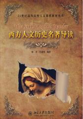 西方人文历史名著导读(仅适用PC阅读)