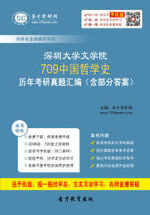 深圳大学文学院709中国哲学史历年考研真题汇编(含部分答案)