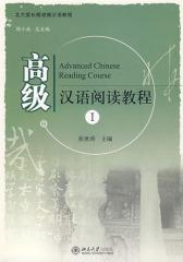 高级汉语阅读教程I(仅适用PC阅读)