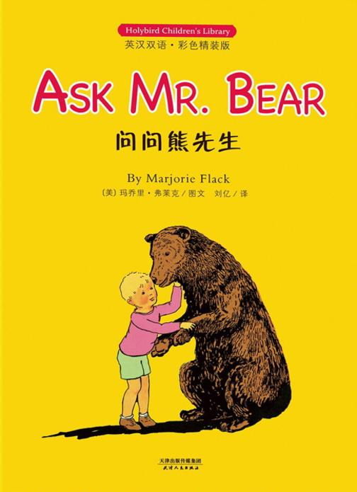 问问熊先生:ASK MR.BEAR(英汉对照)