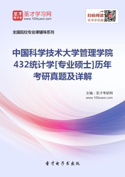 中国科学技术大学管理学院432统计学[专业硕士]历年考研真题及详解