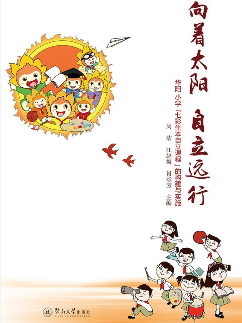 """向着太阳 自立远行—华阳小学""""七彩生本自立课程""""的构建与实施"""