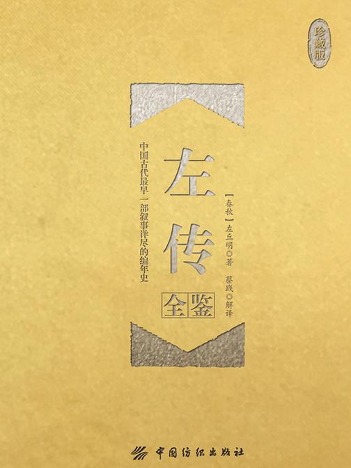 左传全鉴(珍藏版)