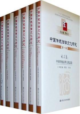 中国传统法律文化研究(十卷本)(第七卷)(仅适用PC阅读)