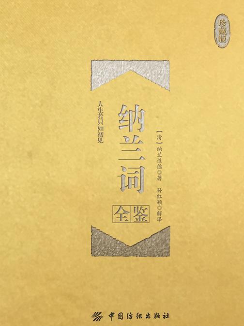 纳兰词全鉴(珍藏版)