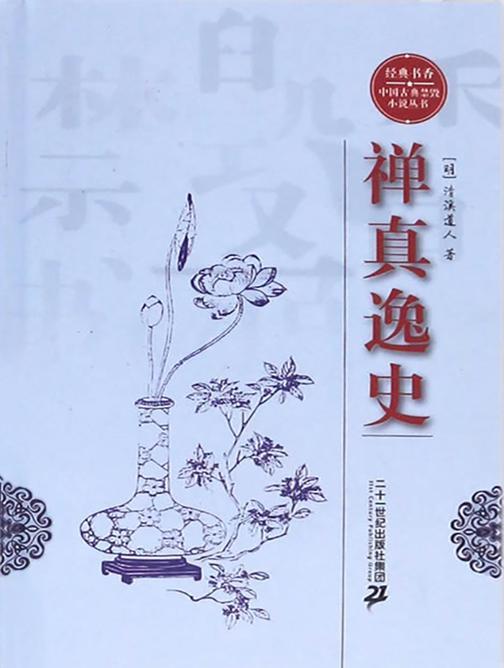 经典书香.中国古典禁毁小说—丛书—禅真逸史