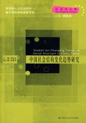 中国社会结构变化趋势研究(仅适用PC阅读)