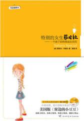 特别的女生萨哈拉:双语插图本--美国版窗边的小豆豆,精美双语插图本,书+MP3光盘(试读本)