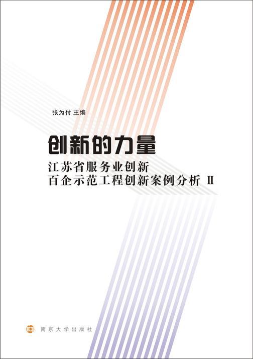 创新的力量:江苏省服务业创新百企示范工程创新案例分析:Ⅱ