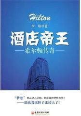 酒店帝王:希尔顿传奇(试读本)