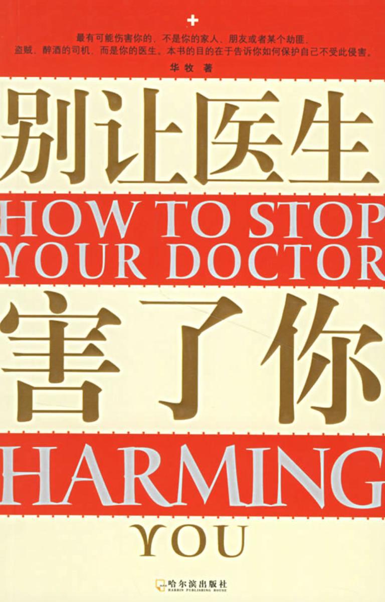 别让医生害了你