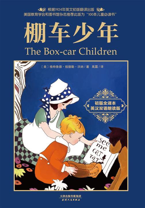 棚车少年:The Box-car Children(初版全译本)(英汉双语朗读版)