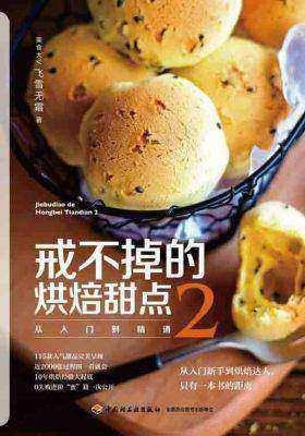 戒不掉的烘焙甜点2:从入门到精通