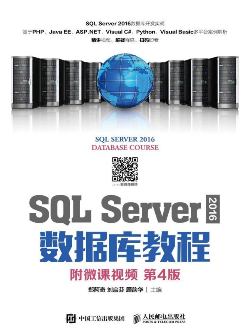 SQL Server 2016 数据库教程(附微课视频 第4版)