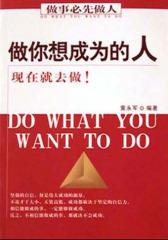 做你想成为的人