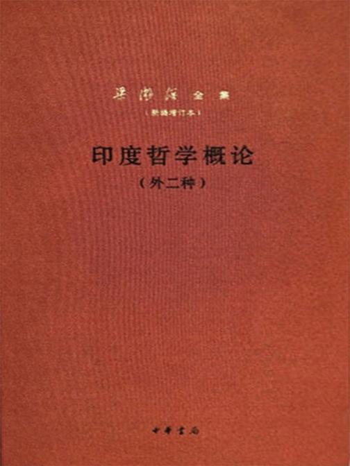 印度哲学概论(外二种)--梁漱溟全集(新编增订本) 精