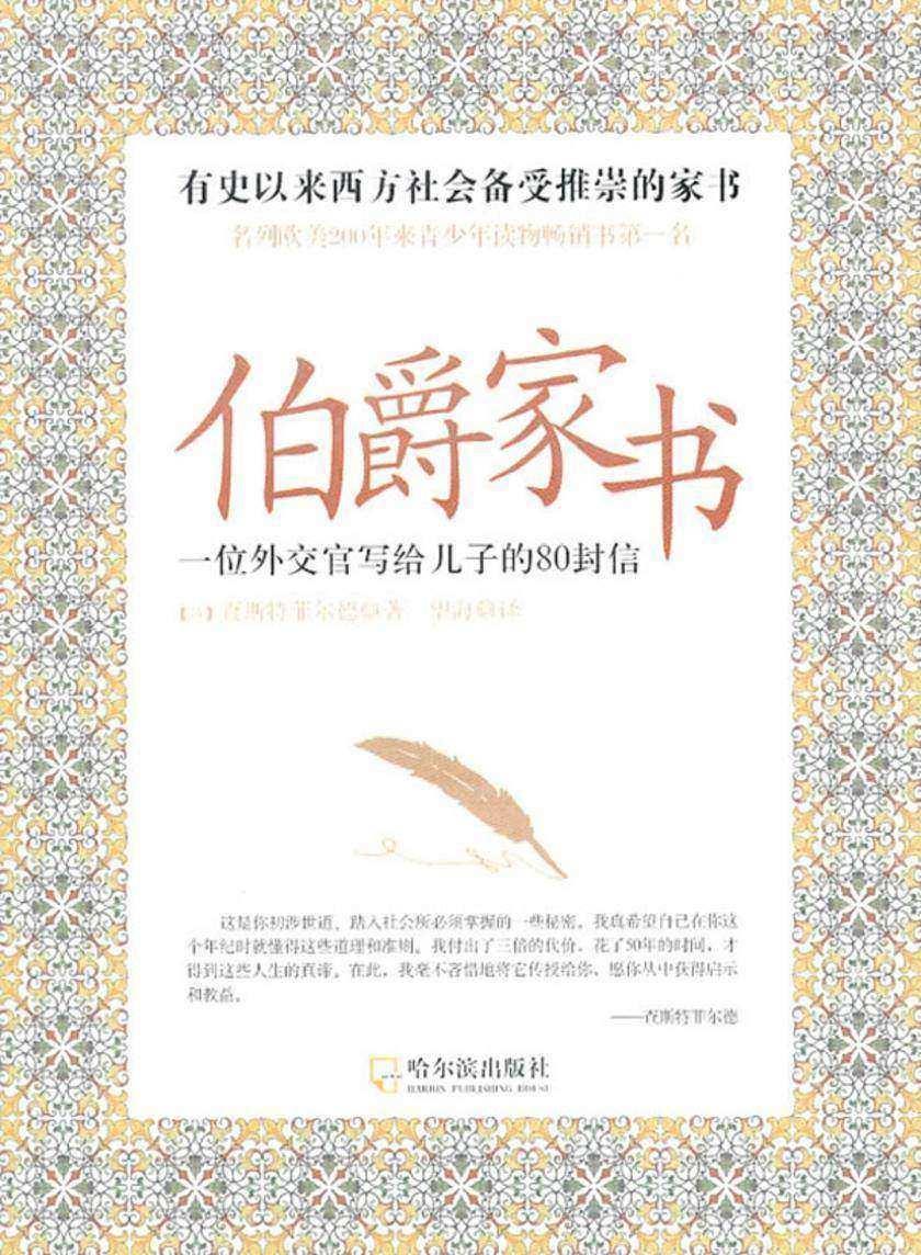 伯爵家书:一位外交官写给儿子的80封信