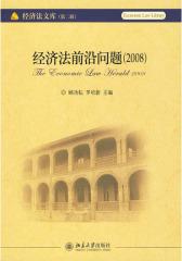 经济法前沿问题(2008)(仅适用PC阅读)