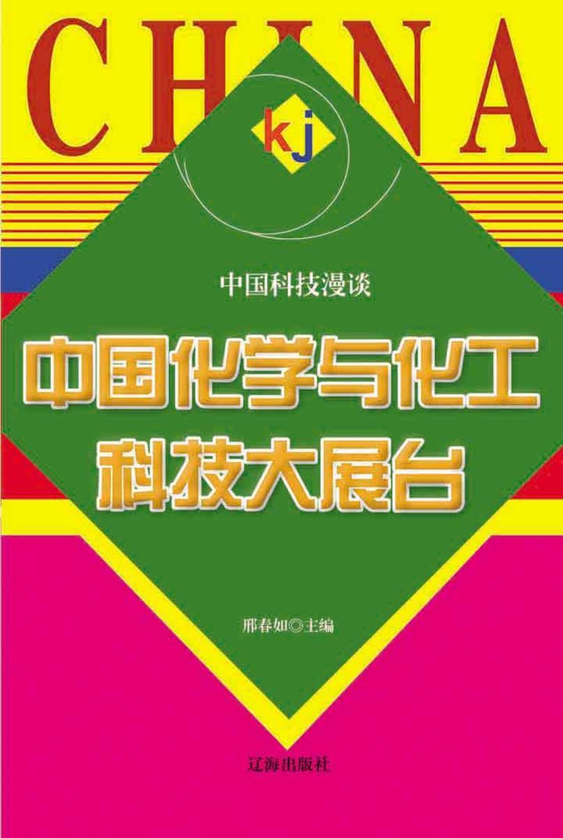 中国化学与化工科技大展台
