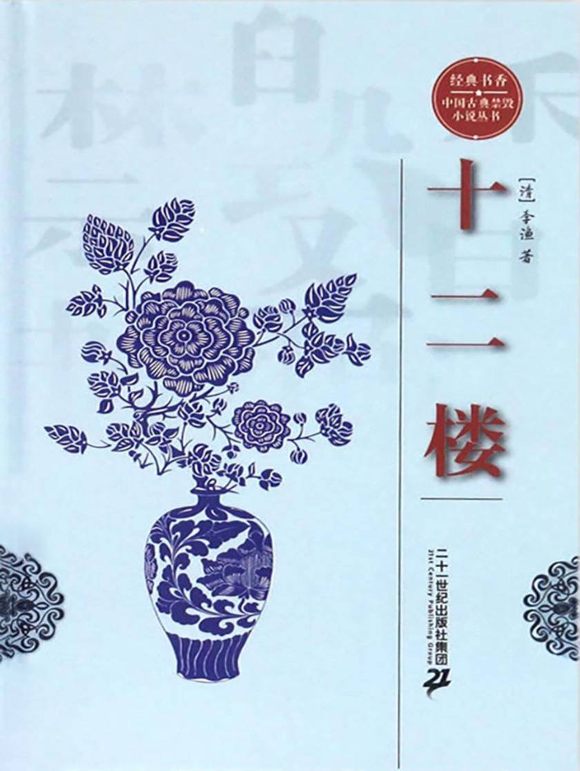 经典书香.中国古典禁毁小说丛书—十二楼