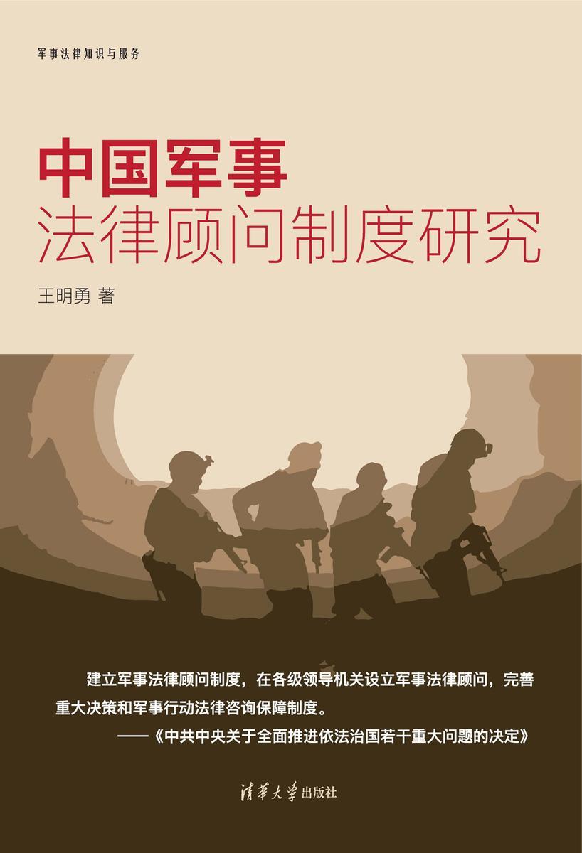 中国军事法律顾问制度研究