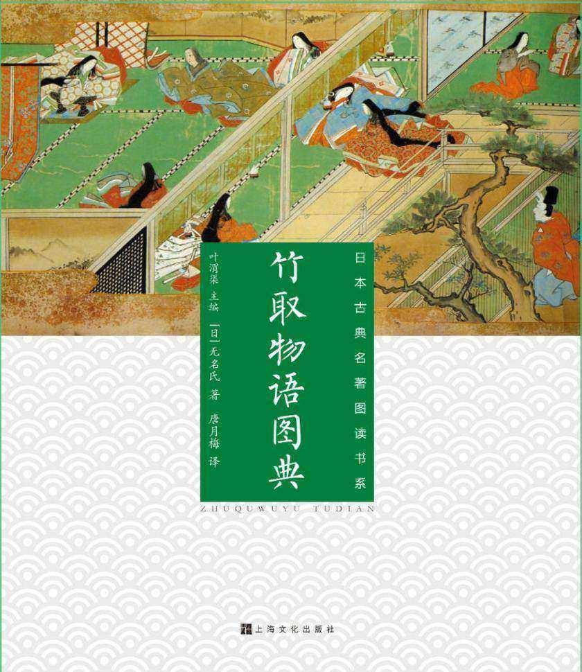 竹取物语图典(日本古典名著图读书系)
