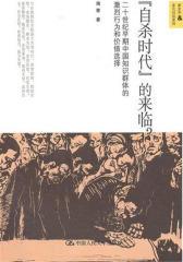 """""""自杀时代""""的来临?——二十世纪早期中国知识群体的激烈行为和价值选择"""