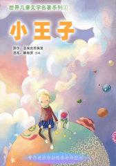 小王子(试读本)