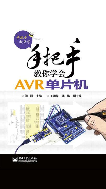 手把手教你学会AVR单片机