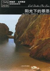 阳光下的罪恶-阿加莎·克里斯蒂 推理系列(试读本)