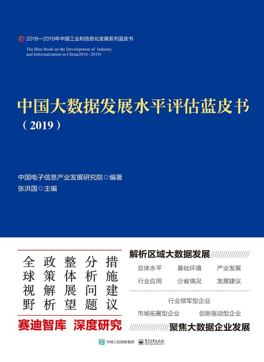 中国大数据发展水平评估蓝皮书(2019)