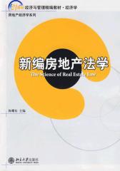 新编房地产法学(仅适用PC阅读)