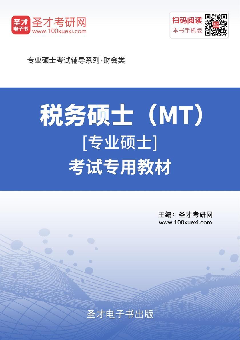2021年税务硕士(MT)[专业硕士]考试专用教材