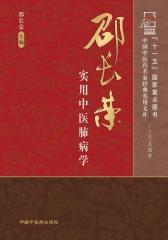 邵长荣实用中医肺病学