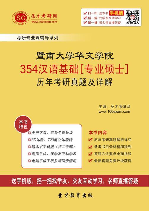 暨南大学华文学院354汉语基础[专业硕士]历年考研真题及详解