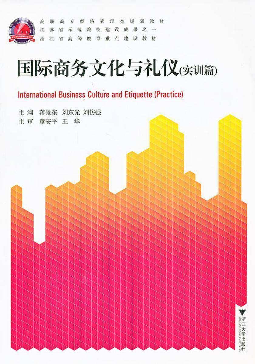 国际商务文化与礼仪(实训篇)