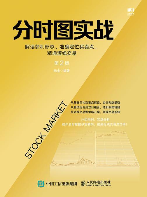 分时图实战:解读获利形态、准确定位买卖点、精通短线交易
