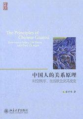 中国人的关系原理:时空秩序、生活欲念及其流变