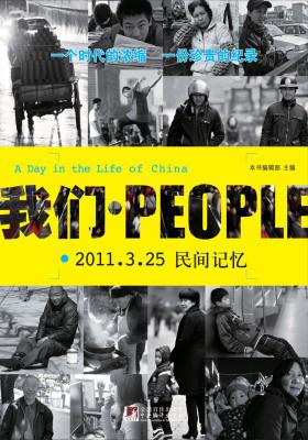 我们·People:2011.3.25民间记忆(仅适用PC阅读)