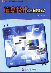 信息技术基础教程(仅适用PC阅读)