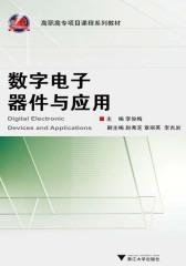 数字电子器件与应用