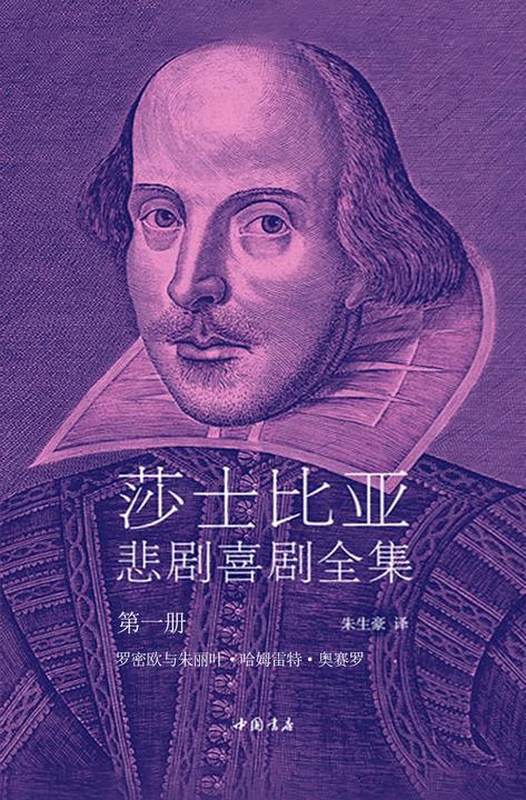 莎士比亚悲剧喜剧全集1(罗密欧与朱丽叶·哈姆雷特·奥赛罗)